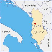 ヨーロッパ/アルバニア共和国/AL...