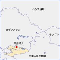 NIS諸国/キルギス共和国/Kyrgyz/...