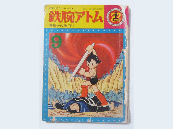 alots_本77/鉄腕アトム・青騎士...