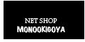 MONOOKIGOYA